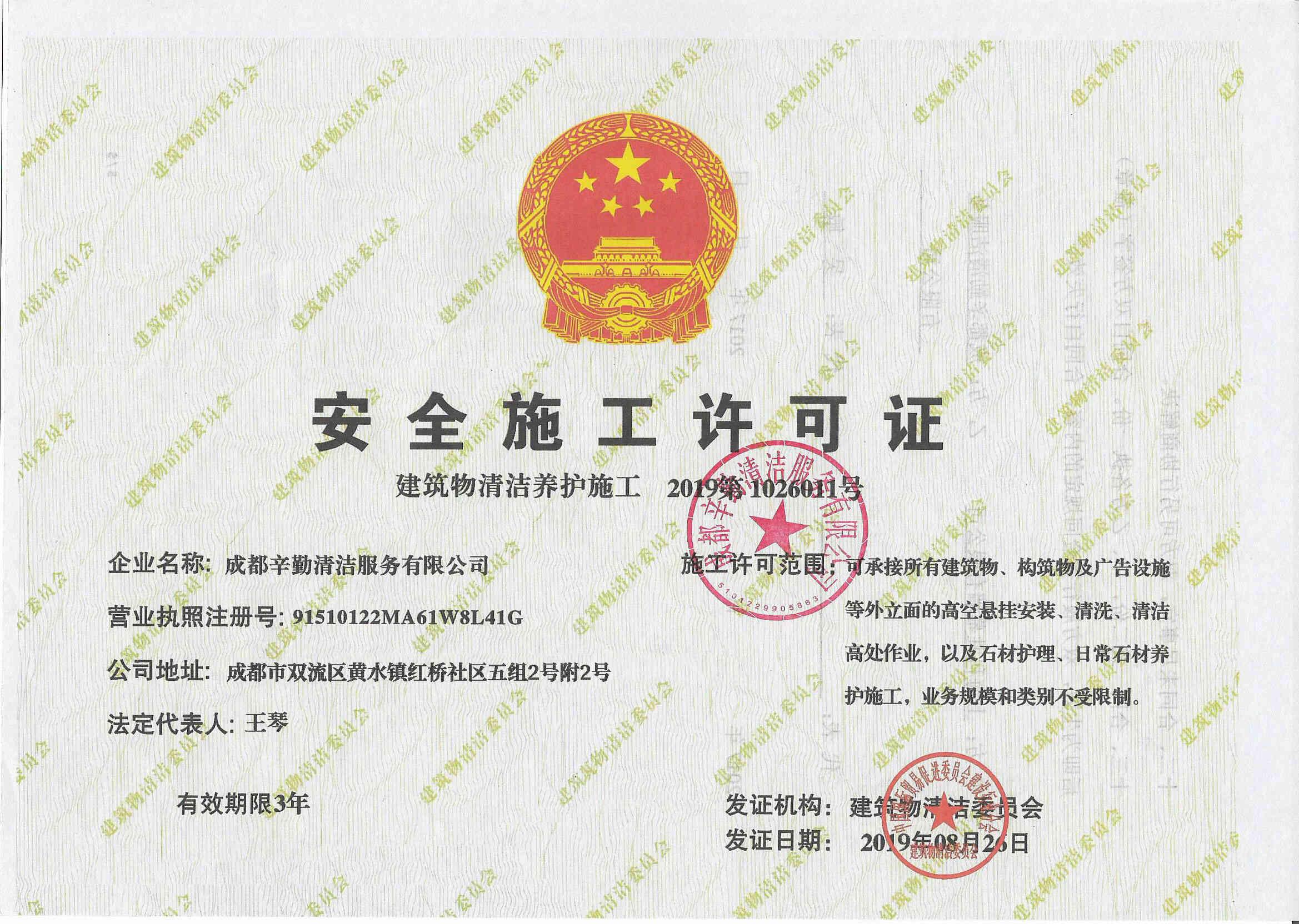 石材保养安全施工许可证