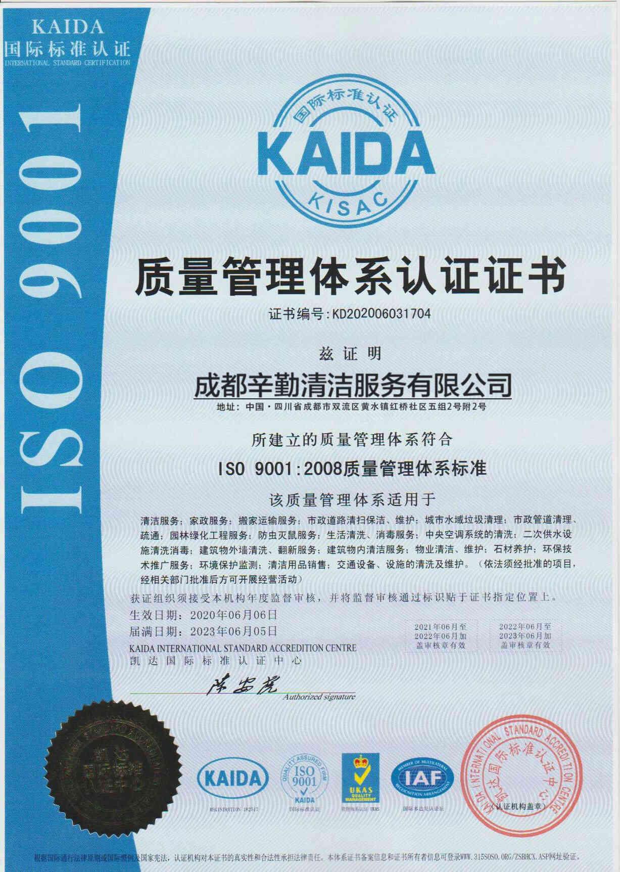 大理石结晶公司质量管理体系